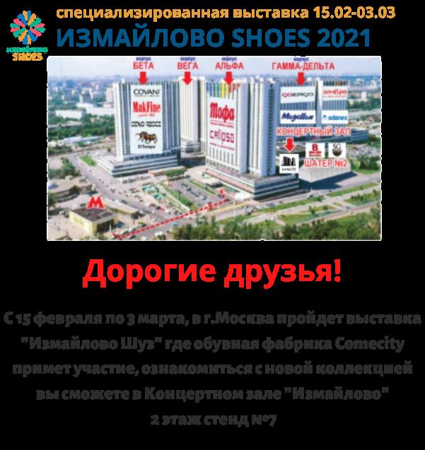 ИЗМАИЛОВО SHOES 2021 (3)